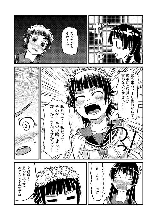 C77新刊 UIHARU PLUS サンプル2-1