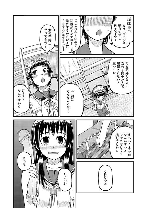 C77新刊 UIHARU PLUS サンプル3-1
