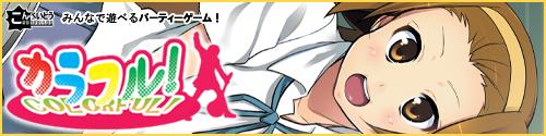 夏コミ[C78] けいおん!カードゲーム【カラフル!】に律のカードイラストで参加させて頂きました!