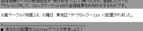 "C85当落 貴サークル「珠屋」は、火曜日 東地区""タ""ブロック-11b に配置されました。"