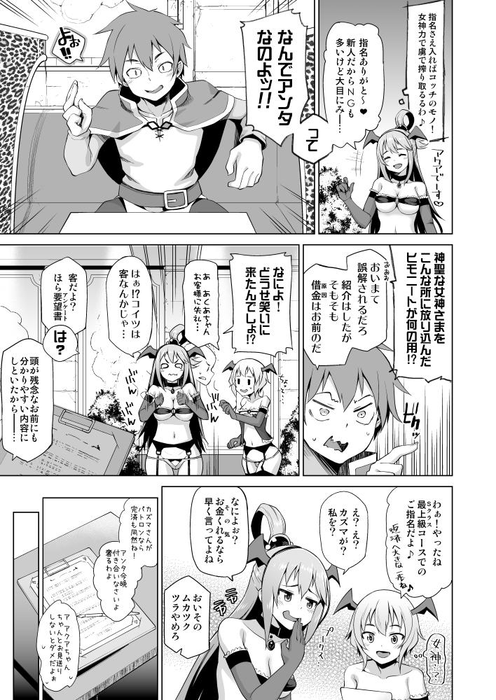 C92新刊 このすば!アクア本「駄女神さまのサキュバスバイト!」本文サンプル3