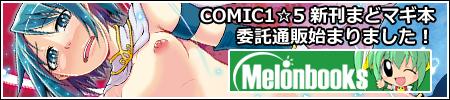 COMIC1☆5 まどか☆マギカ新刊同人誌(美樹さやか本)「キセキ・カタオモイ」メロンブックスさまにて委託通販始まりました!