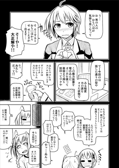リリマジ11新刊サンプル2