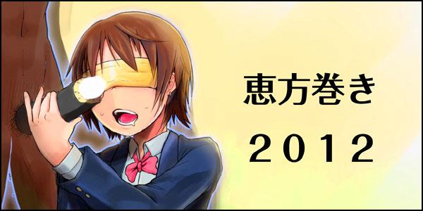 (※エロ注意)恵方巻き2012