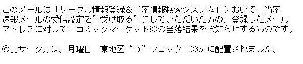 C83 当選 3日目 東D-36b