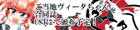 ご当地ヴィータちゃん合同誌 C83頒布!